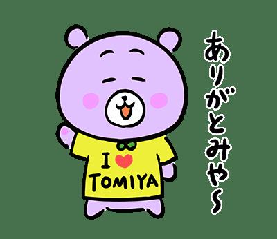 トミー<br><br>