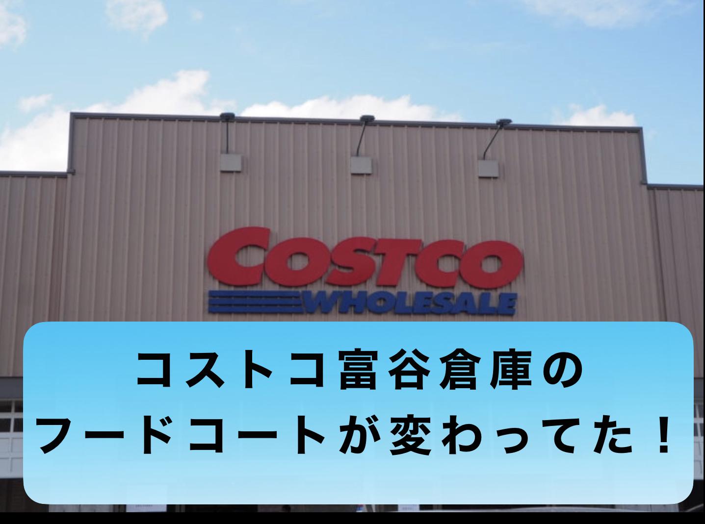 入場 制限 解除 コストコ